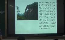 第二节 旅游资源评价_杨眉湘教版地理