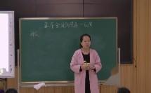 园艺 盆花的换盆_王洪贵试讲示范课综合实践八年级