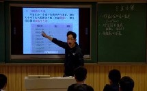 化石告诉我们什么_杨键试讲示范课科学六年级