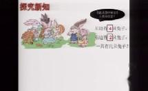 5 6-10的认识和加减法_王凤人教版一年级数学上学期