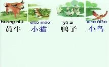 5 6-10的认识和加减法_刘桂娥人教版一年级数学上学期