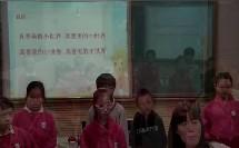 演唱真善美的小世界_陈老师三等奖_小学音乐湘艺版五年级上学期_F10806