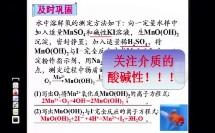 第三节 氧化还原反应方程式的书写_吴老师特等奖_高中化学人教版必修1_F11831