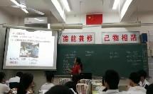 第三节 生活中两种常见的有机物_金老师三等奖_高中化学人教版必修2_F14642