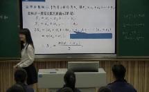2.3 等差数列的前n项和_魏老师三等奖_高中数学人教版必修5_F2947