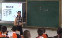12 半截蜡烛_劳老师二等奖_小学_语文六年级上学期_F20792