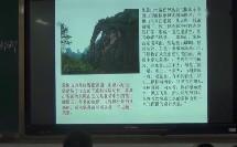 第二节 旅游资源评价_杨老师三等奖_高中地理湘教版选修3_F14616