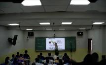 第2节 生命活动的主要承担者——蛋白质第一课时_向老师二等奖_高中生物人教版必修1_F2551