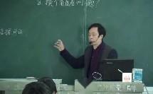 8 换个角度看问题_罗老师三等奖_初中语文语文版新八年级下学期_F15404