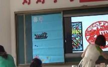 第12课 端午节_申老师二等奖_小学美术湘美版三年级下学期_F13734