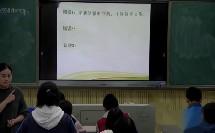 储蓄存款和商业银行_杨老师三等奖_高中思想政治人教版必修1_F3482