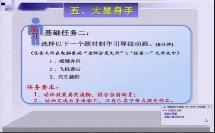 制作引导线动画_黄老师二等奖_初中信息技术湘电子版八年级上学期_F742