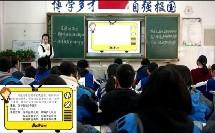 交通运输业_张老师一等奖_初中地理湘教版八年级上学期_F9097