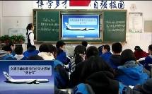 部编科普版初中地理八年级上册《国民经济发展的动脉——交通运输业》优质课视频+PPT课件,湖南省