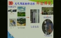 部编粤人版初中地理七年级上册第一节《天气和天气预报》优质课视频+PPT课件,四川省