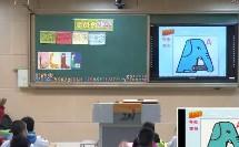 部编人美版小学美术三年级上册《字母的联想》优质课教学视频,北京市