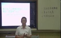 部编人教五四学制道德与法治六年级全一册《活出生命的精彩》优质课教学视频+PPT课件,黑龙江