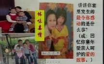 部编人教五四学制道德与法治六年级全一册《爱在家人间》优质课教学视频+PPT课件,广东省