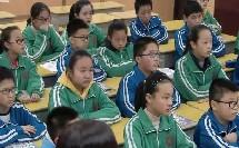 部编人教五四学制道德与法治六年级全一册《爱在家人间》优质课教学视频,江西省