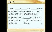 """人教部编版历史七上3.14《沟通中外文明的""""丝绸之路""""》课堂教学视频-朱红"""