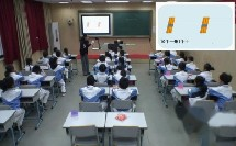 部编北京版小学数学一年级下册《认识100以内的数》优质课视频+PPT课件,北京市