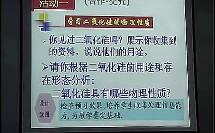 中学化学说课:二氧化硅和硅酸(说课:李霞)(2010年全国中学化学优质课及说课观摩评比案例集)