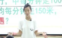 """部编沪教课标版小学数学五年级下册《列方程解""""相遇问题""""应用题(复习)》优质课视频+PPT课件,上海市"""