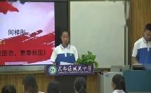 部编人教版初中语文八年级下册任务三《举办演讲比赛》优质课教学视频+PPT课件,甘肃省