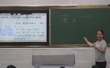 部编人教版初中语文七年级上册《潼关》优质课教学视频+PPT课件,陕西省