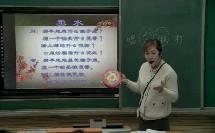 部编人音版小学音乐五年级下册《京调》优质课教学视频+PPT课件,河南省
