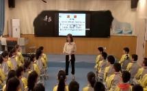 部编人音版小学音乐五年级下册《京调》优质课教学视频+PPT课件,陕西省