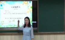 部编人教版小学音乐二年级下册《杜鹃圆舞曲》优质课教学视频+PPT课件,内蒙古