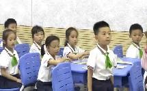 部编人教五四学制道德与法治二年级上册《大家排好队》优质课视频+PPT课件,上海市