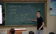人教课标版-2011化学九下-实验活动4《金属的物理性质和某些化学性质》课堂教学视频-惠柯