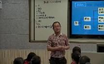 人教2011课标版物理八下-7《力的复习》教学视频实录-杨红杰