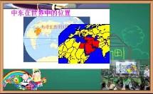 人教版地理七上-8.1《中东》课堂视频实录-马正秀