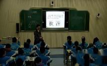 《第三单元11 赵州桥》部编版语文三下-甘肃-杨艳丽