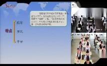 人教版地理七下-10《极地地区》课堂视频实录-滁州市
