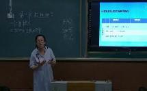 人教版地理七下-10《极地地区》课堂视频实录-李超印