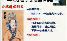 """人教部编版历史 七下 第二课《从""""贞观之治""""到""""开元盛世""""》课堂教学视频-梁小哲"""