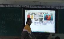 人教部编版历史 七下 第九课《宋代经济的发展》课堂教学视频-罗翠婷