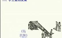 人教部编版历史 七下 第九课《宋代经济的发展》课堂教学视频-范衍花