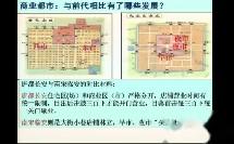 人教部编版历史 七下 第九课《宋代经济的发展》课堂教学视频-杨鸿