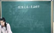 部编人教版初中数学九年级下册《 求锐角三角函数值及有关的计算》获奖课教学视频+PPT课件_陕西省