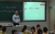 《王戎不取道旁李》【雷明】(小学语文优秀课例课堂教学实录)