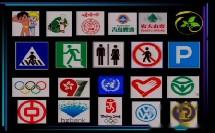 """七年级《凝练的视觉符号》【苏美荣】3(""""千课万人""""海峡两岸中小学美术课堂教学研讨观摩会)"""