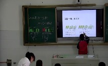 县级公开课《两位数加一位数(进位)》【黄会英】(小学数学县级公开示范课)