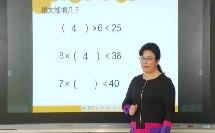 二年级-数学-有余数除法的应用1