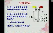 初中化学_人教版九年级化学上册第七单元课题1《燃烧和灭火》