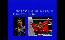 人教高中体育5北京2008--无与伦比的奥运会[王超磊]【市一等奖】优质课